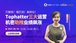 打跟卖!强引流!高转化!Tophatter三大运营机密助推业绩飙涨