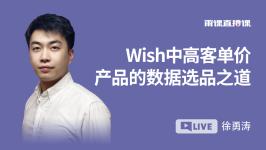 Wish中高客單價產品的數據選品之道