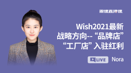 """Wish2021最新戰略方向-""""品牌店""""""""工廠店""""入駐紅利"""