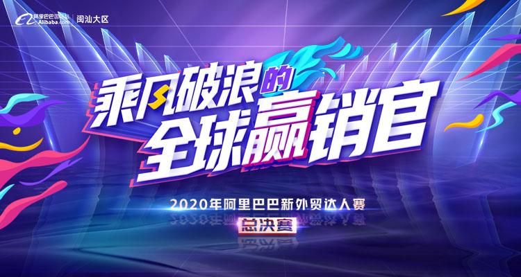 2020阿里巴巴新外贸达人赛闽汕大区总决赛