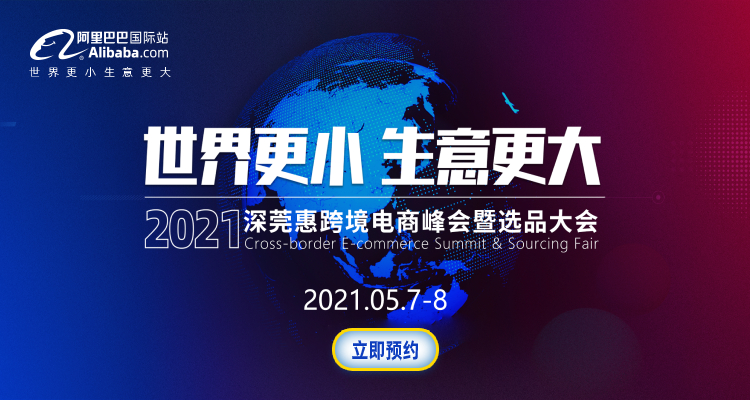 【世界更小 生意更大】2021深莞惠跨境电商峰会暨选品大会