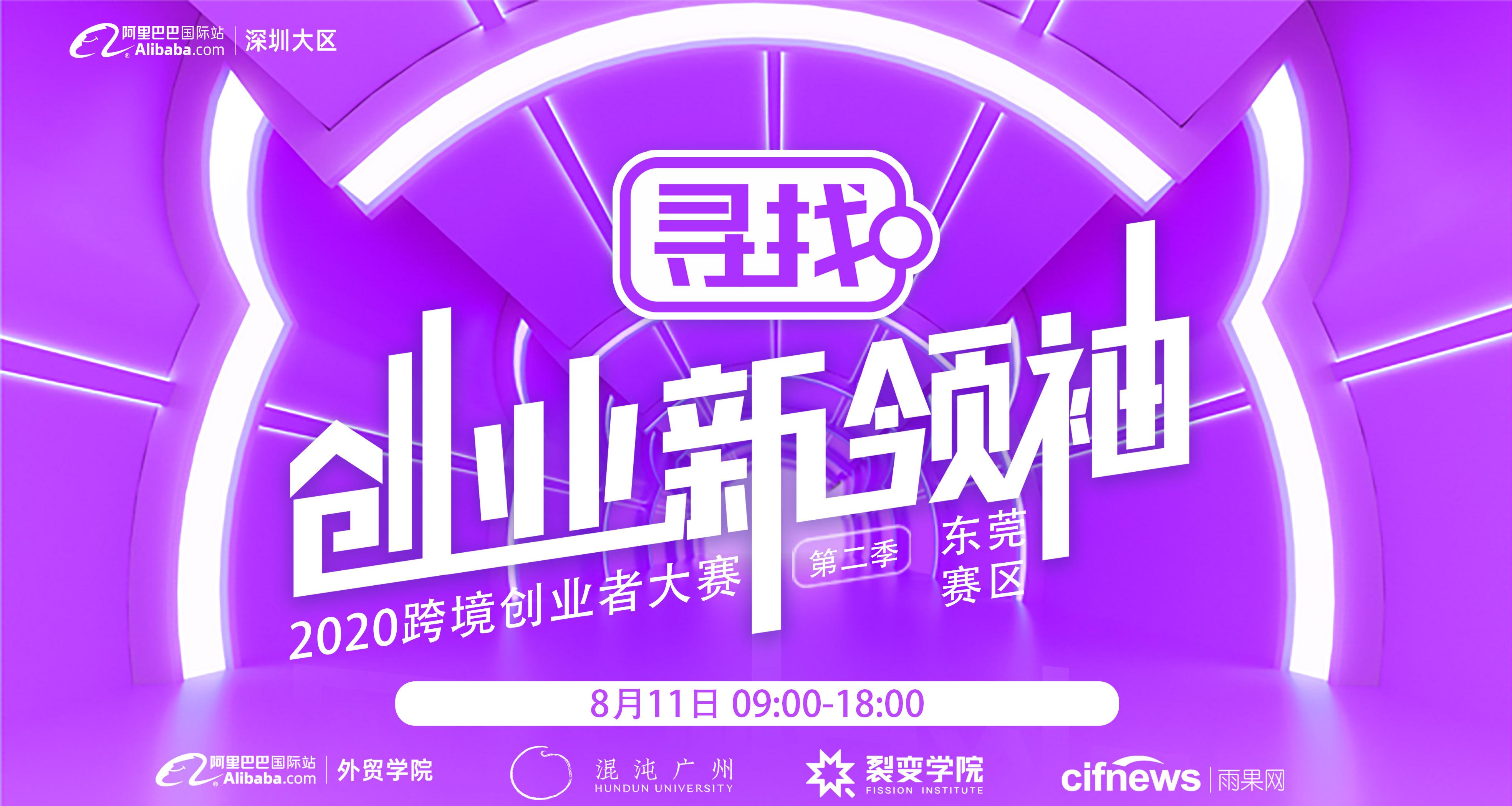 2020跨境创业者大赛-东莞赛区决赛
