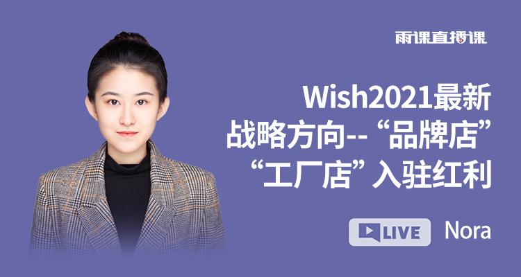 """Wish2021最新戰略方向--""""品牌店""""""""工廠店""""入駐紅利"""