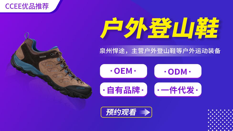 户外登山鞋——《CCEE优品直播》