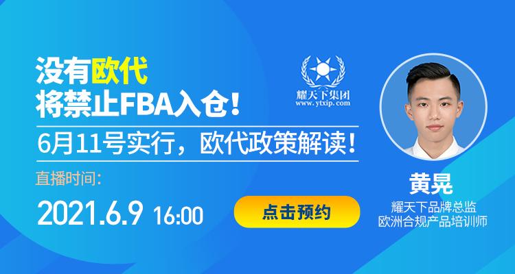 沒有歐代將禁止FBA入倉!6月11號實行,歐代政策解讀!