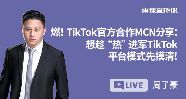 """燃!TikTok官方合作MCN分享:想趁""""热""""进军TikTok,平台模式先摸清!"""