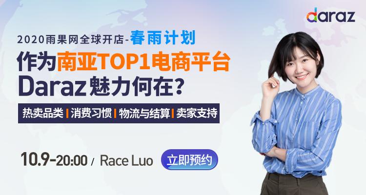 作为南亚TOP1电商平台,Daraz魅力何在?