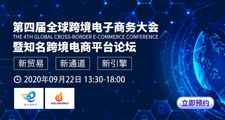 第四届全球跨境电商大会暨知名跨境电商平台论坛
