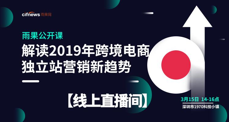 雨果公开课:解读2019年跨境电商独立站营销新趋势