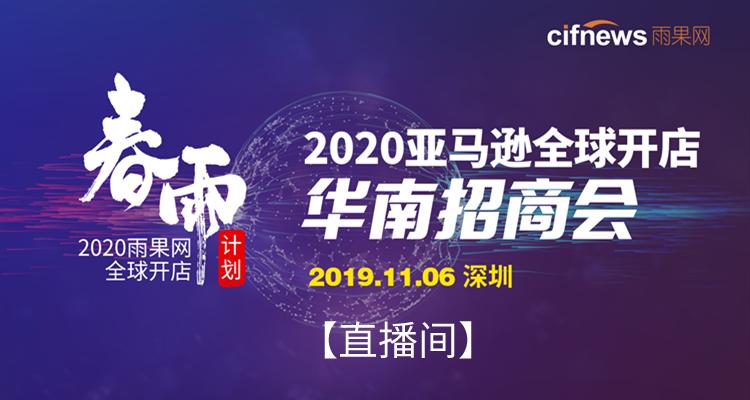 2020亚马逊全球开店华南招商会(无回放)