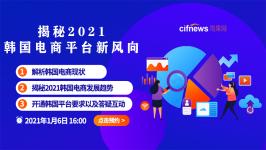 揭秘2021韓國電商平臺新風向