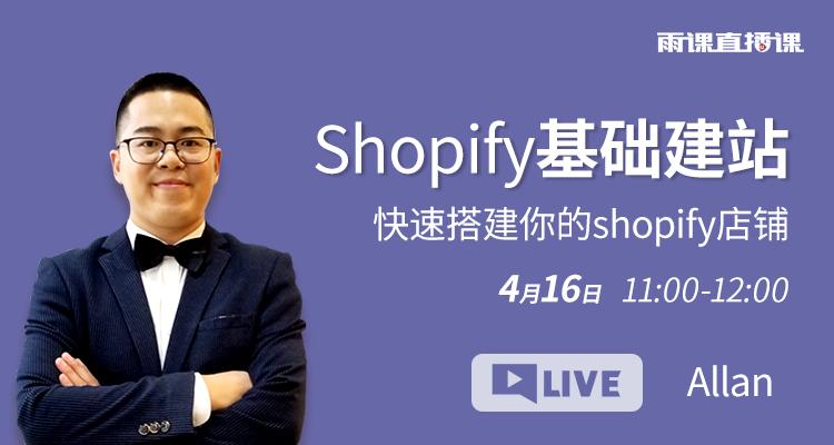 Shopify基礎建站