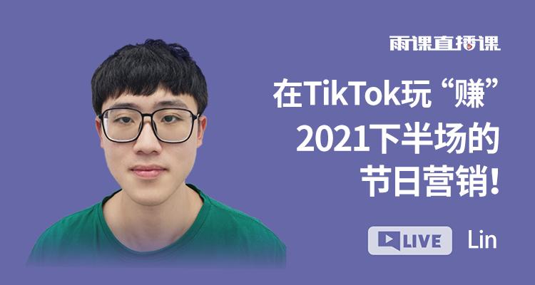 """在TikTok玩""""赚""""2021下半场的节日营销!"""