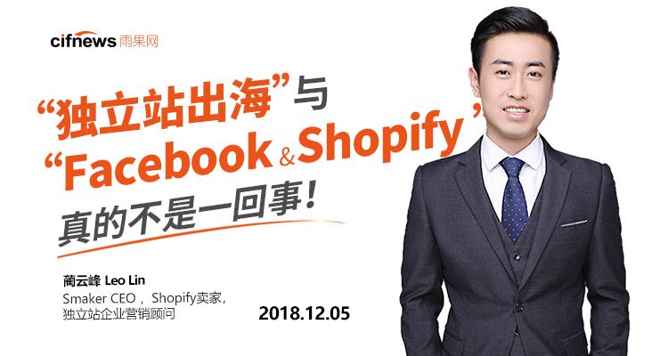 """""""独立站出海""""与""""Facebook+Shopify真的不是一回事!"""