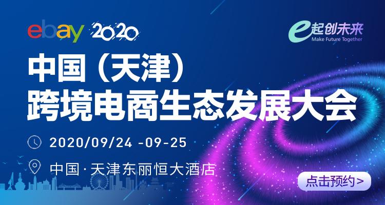 2020 eBay中国(天津)跨境电商生态发展大会