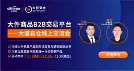 大件商品B2B交易平台—大健云仓线上交流会