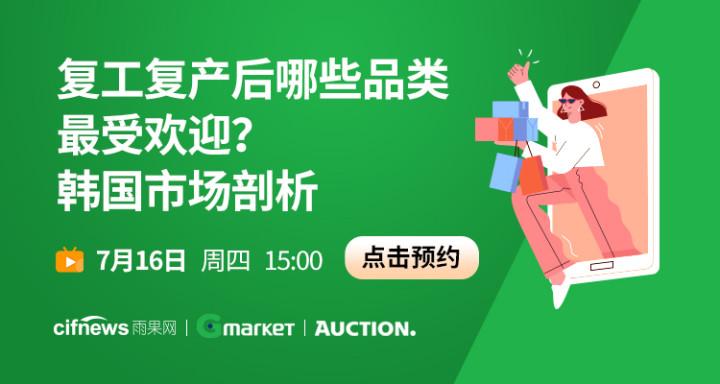 复工复产后哪些品类最受欢迎?韩国市场剖析