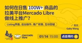 如何在日售100W+商品的Mercado Libre平台做线上推广?
