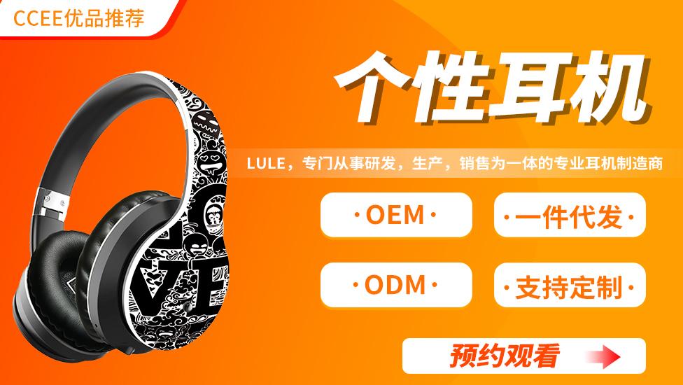 CCEE優品直播——個性耳機