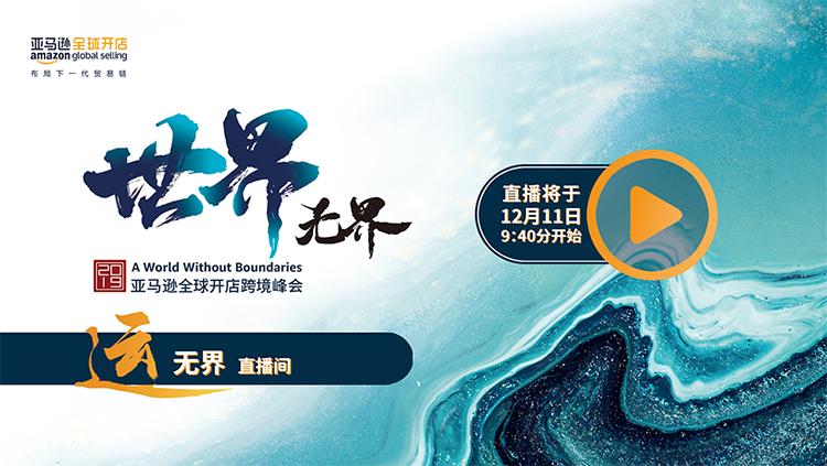 世界无界2019亚马逊全球开店跨境峰会-运无界(上)