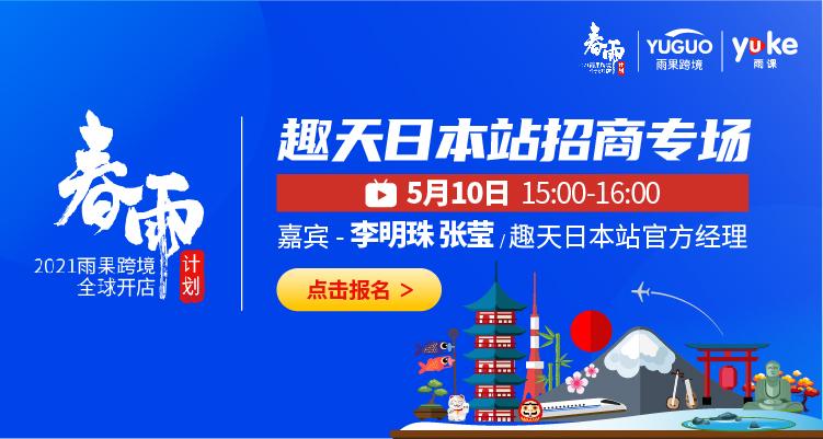 2021雨果网全球开店春雨计划-日本趣天专场