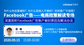 FB号被封了怎么办?Facebook账号被封的解决办法