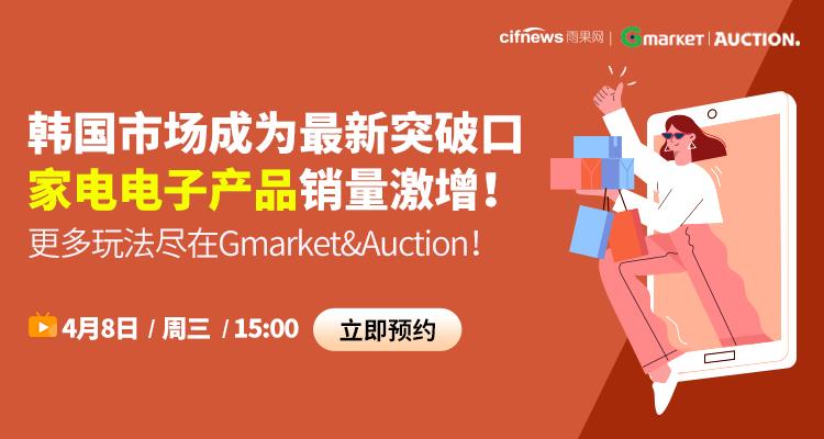 韩国市场成为最新突破口,家电电子产品销量激增!更多玩法尽在Gmarket&Auction!