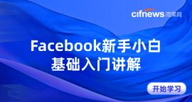 Facebook新手小白基础入门讲解教程