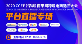 CCEE平台招商官方直播专场:主流平台+新兴平台2020招商新政解读