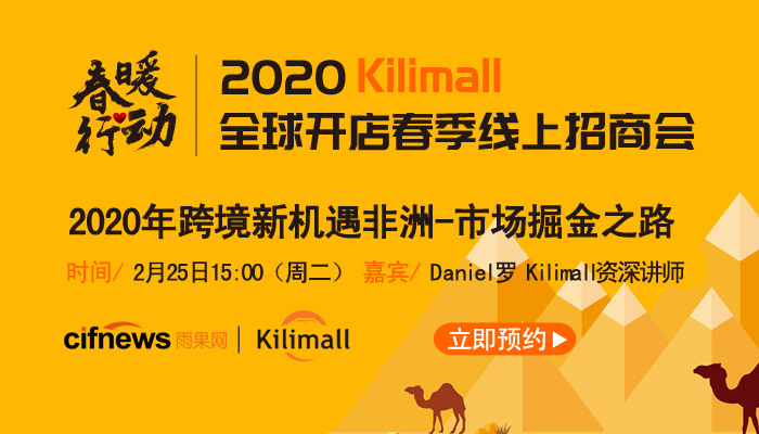 Kilimall:非洲市场&平台大揭秘
