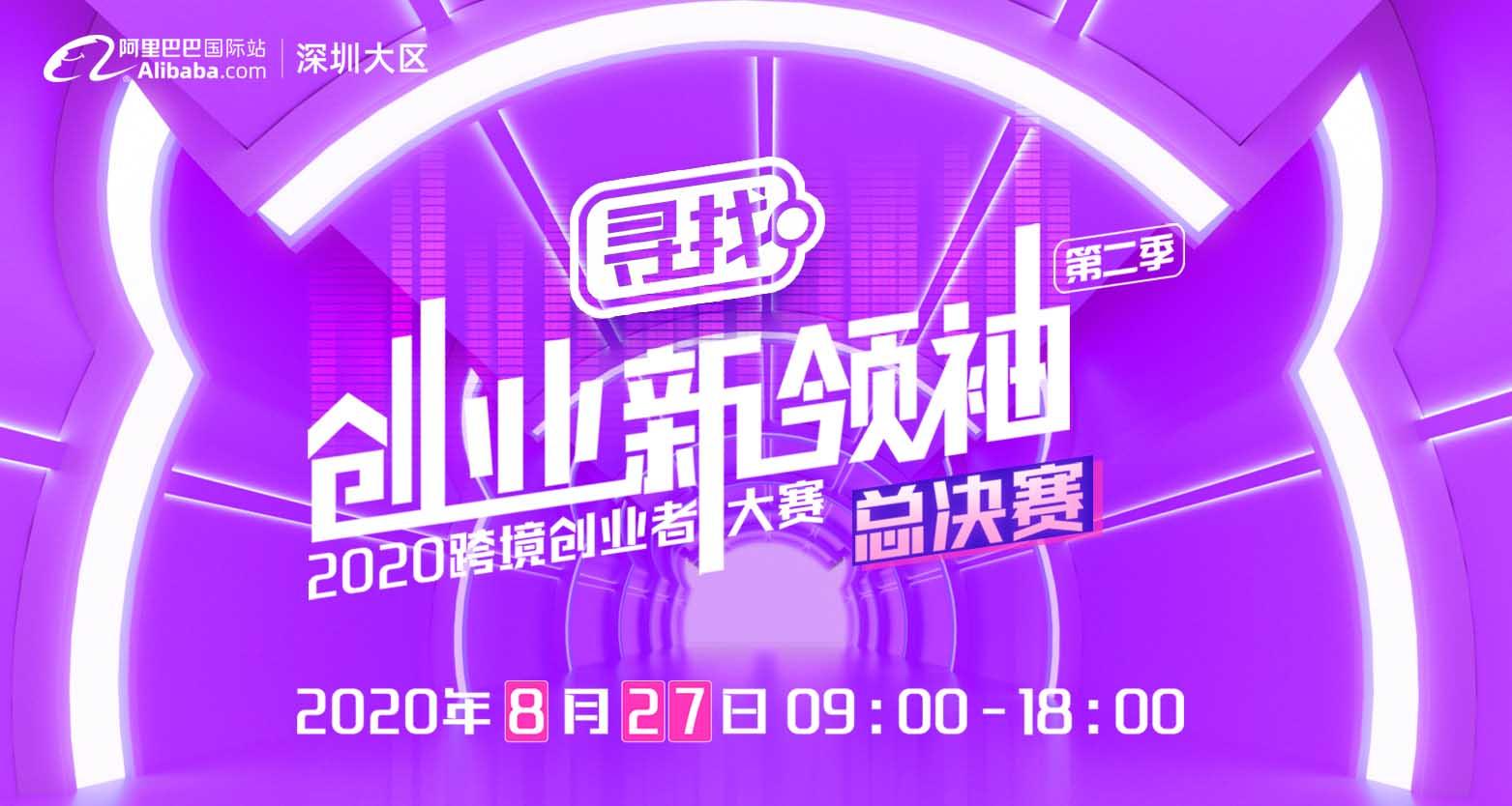 2020跨境创业者大赛深圳大区-总决赛