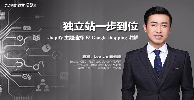 shopify主题选择及Google shopping讲解
