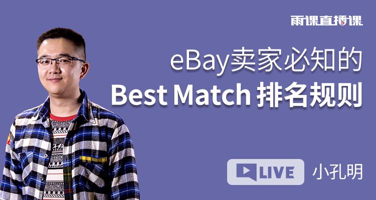 eBay卖家必知的BestMatch排名规则