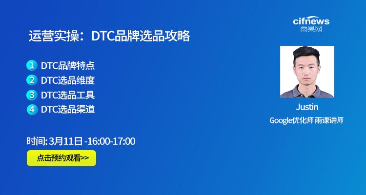 运营实操:DTC品牌站卖家选品攻略