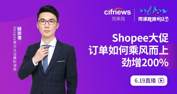 Shopee大促订单如何乘风而上劲增200%