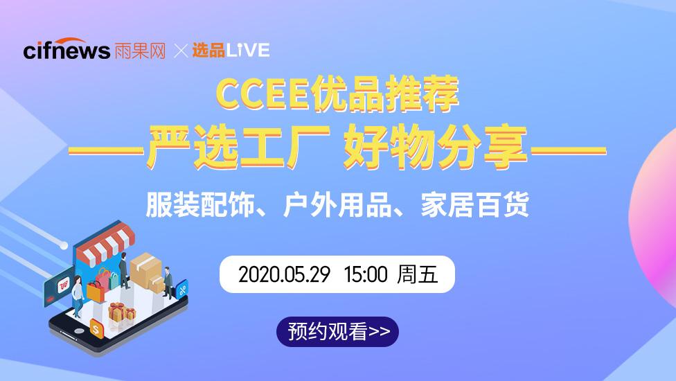 《CCEE优品推荐》跨境电商线上选品直播看货——严选工厂