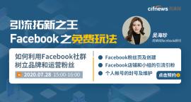 引流拓新之王-Facebook之免费玩法