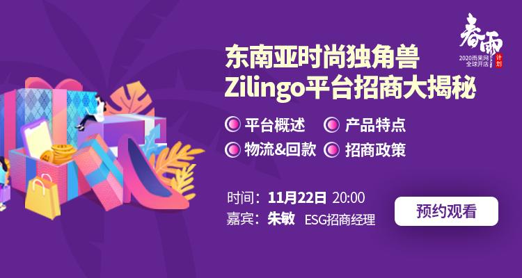 東南亞時尚獨角獸Zilingo平臺招商大揭秘