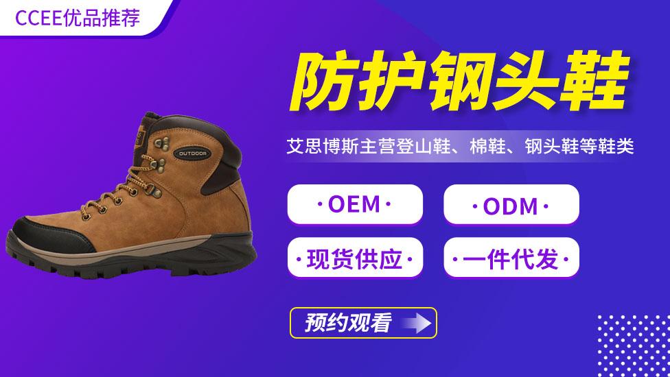 防护钢头鞋——《CCEE优品直播》