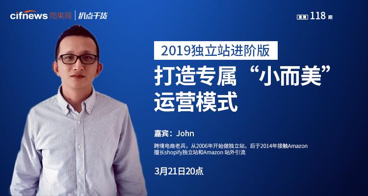 """2019独立站进阶版—打造专属的""""小而美""""运营模式"""