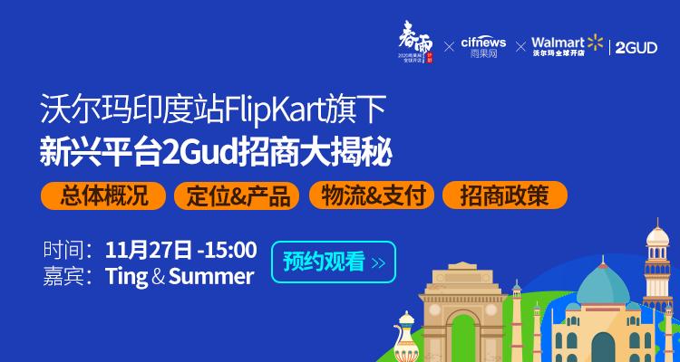 沃尔玛印度站FlipKart旗下新兴平台2Gud招商大揭秘
