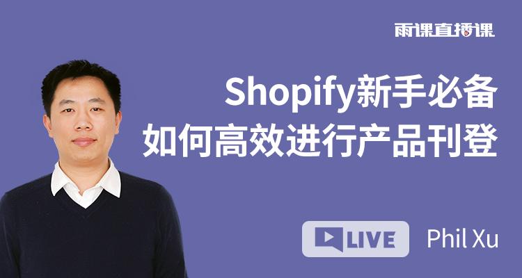 Shopify新手必备 如何高效进行产品刊登