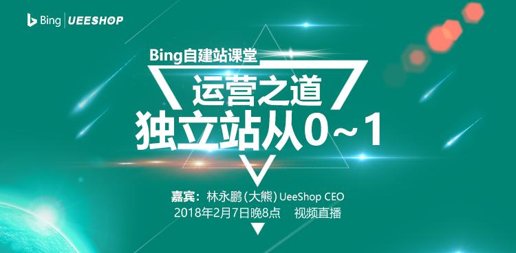 Bing自建站课堂——运营之道,独立站从0到1