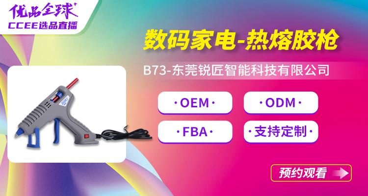 B73-东莞锐匠智能科技有限公司