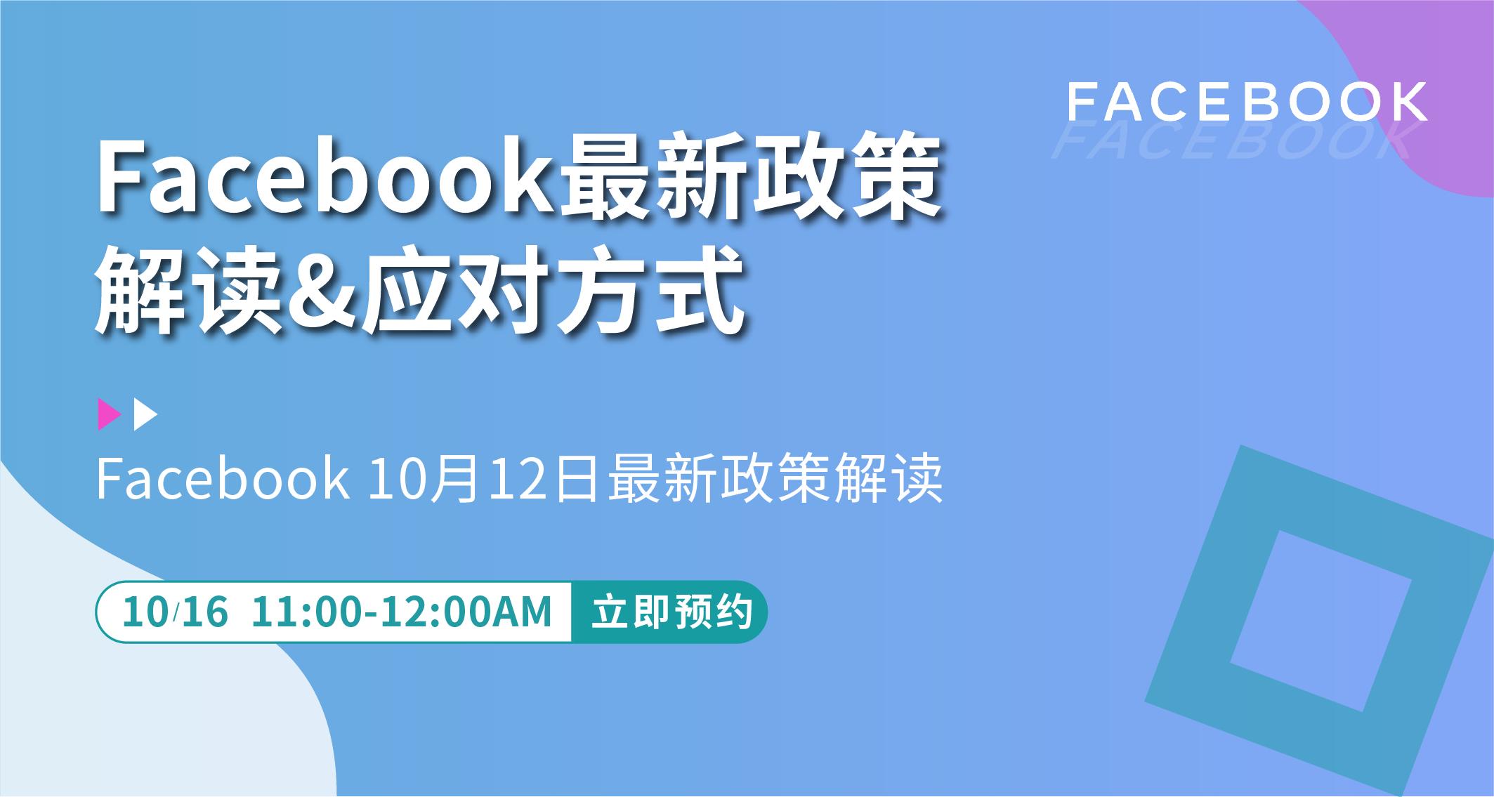 Facebook最新政策解读&合理应对方式