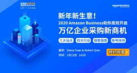 2020 Amazon Business助你高效开启万亿企业采购新商机