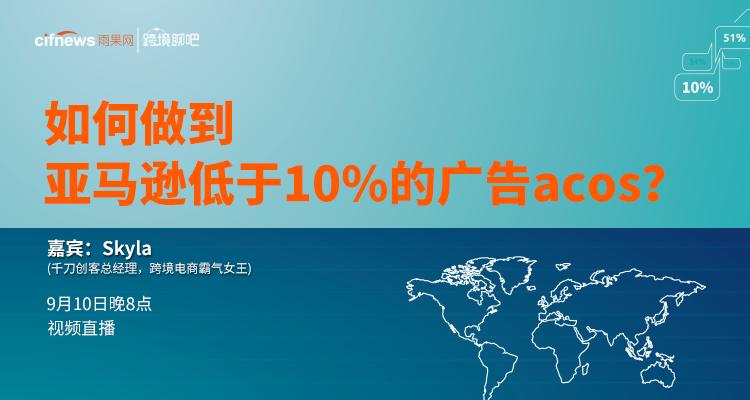 如何做到亚马逊低于10%的广告acos?
