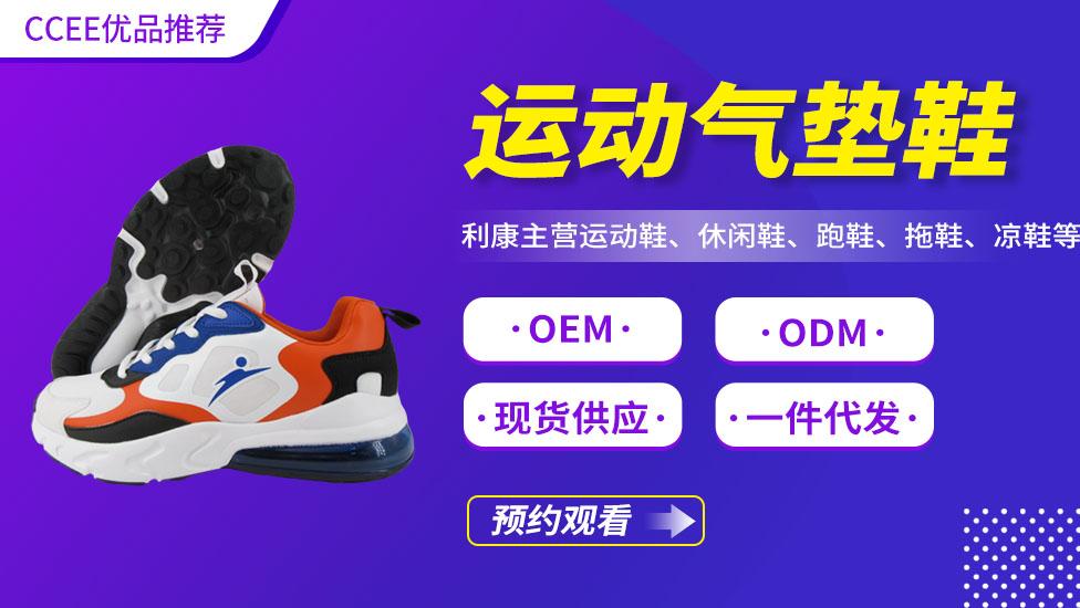 运动气垫鞋—《CCEE优品直播》