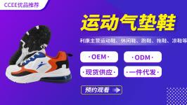 运动气垫鞋——《CCEE优品直播》