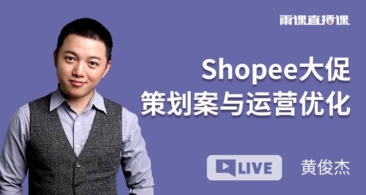 Shopee大促策劃案與運營優化